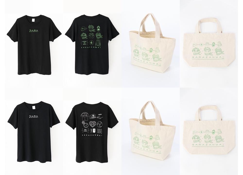 『さらざんまい』イメージモチーフTシャツ&ランチトートが、アコスより発売決定!