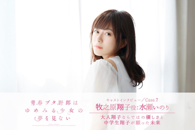 『青ブタ』声優インタビュー連載第7回:牧之原翔子役・水瀬いのり