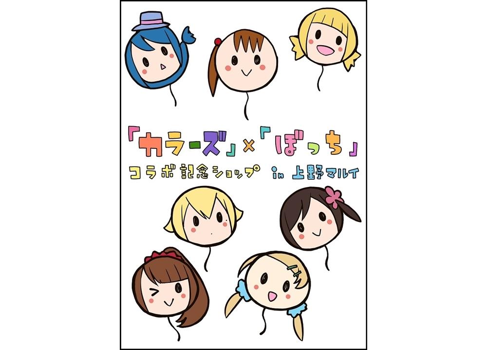 『三ツ星カラーズ』×『ひとりぼっちの〇〇生活』コラボショップが開催決定!