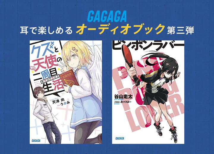 小学館「ガガガ文庫」オーディオブック第三弾が販売・配信開始!