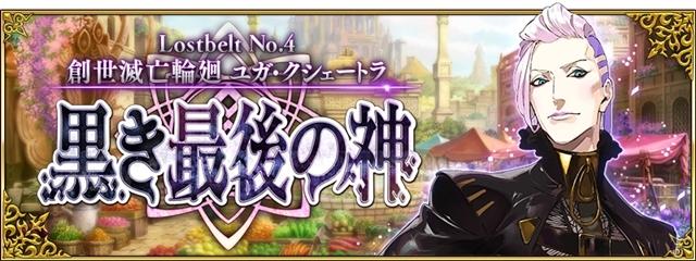 『Fate/Grand Order』メインクエスト第2部 第4章開幕! 合計10個のFGO PROJECT最新情報を大公開-1