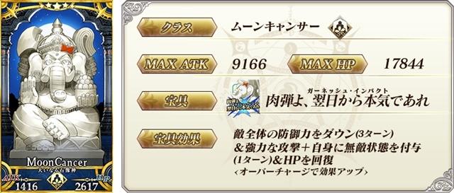 『Fate/Grand Order』メインクエスト第2部 第4章開幕! 合計10個のFGO PROJECT最新情報を大公開-4