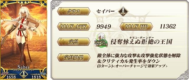 『Fate/Grand Order』メインクエスト第2部 第4章開幕! 合計10個のFGO PROJECT最新情報を大公開-5
