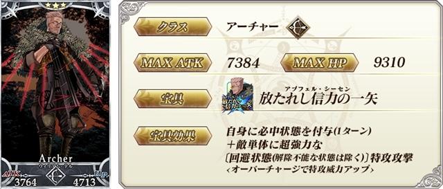 『Fate/Grand Order』メインクエスト第2部 第4章開幕! 合計10個のFGO PROJECT最新情報を大公開-6
