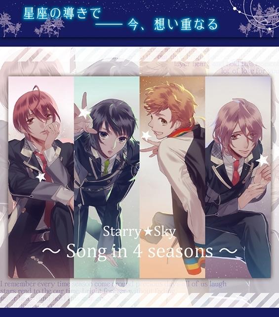 リリースから10周年! 大人気シリーズ『Starry☆Sky』から未発売歌唱曲を集めたCD「Starry☆Sky~Song in 4 seasons~」が8月9日発売決定!