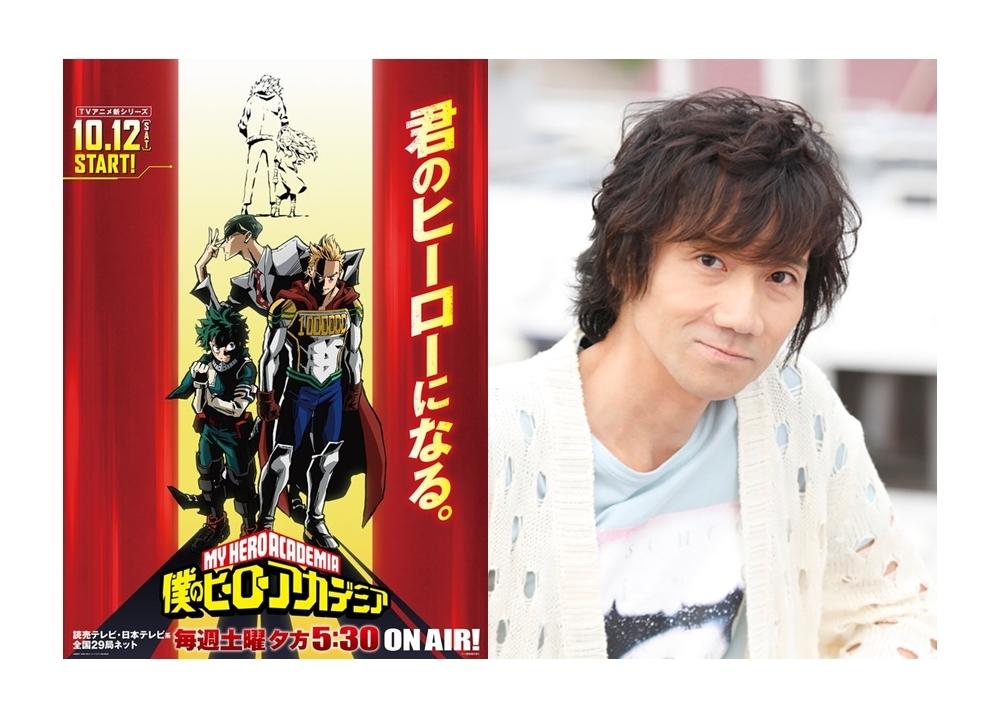 『ヒロアカ』第4期は10/12放送開始、追加声優に三木眞一郎!