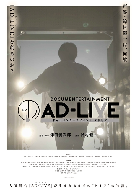 『ドキュメンターテイメント AD-LIVE』(監督:津田健次郎さん、主演:鈴村健一さん)のBD&DVDが、9月25日発売決定! アニメイト限定セットも発売-1