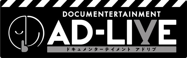 『ドキュメンターテイメント AD-LIVE』(監督:津田健次郎さん、主演:鈴村健一さん)のBD&DVDが、9月25日発売決定! アニメイト限定セットも発売-2