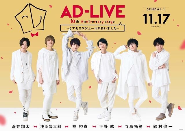 『ドキュメンターテイメント AD-LIVE』(監督:津田健次郎さん、主演:鈴村健一さん)のBD&DVDが、9月25日発売決定! アニメイト限定セットも発売-5