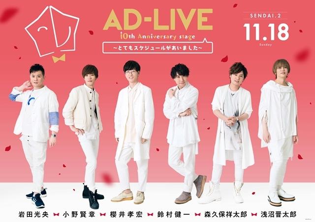 『ドキュメンターテイメント AD-LIVE』(監督:津田健次郎さん、主演:鈴村健一さん)のBD&DVDが、9月25日発売決定! アニメイト限定セットも発売-6