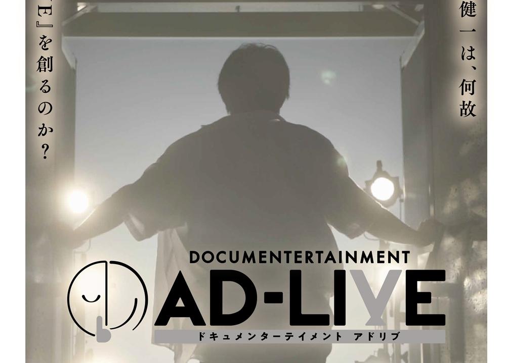 『ドキュメンターテイメント AD-LIVE』BD&DVDが9月25日発売決定!