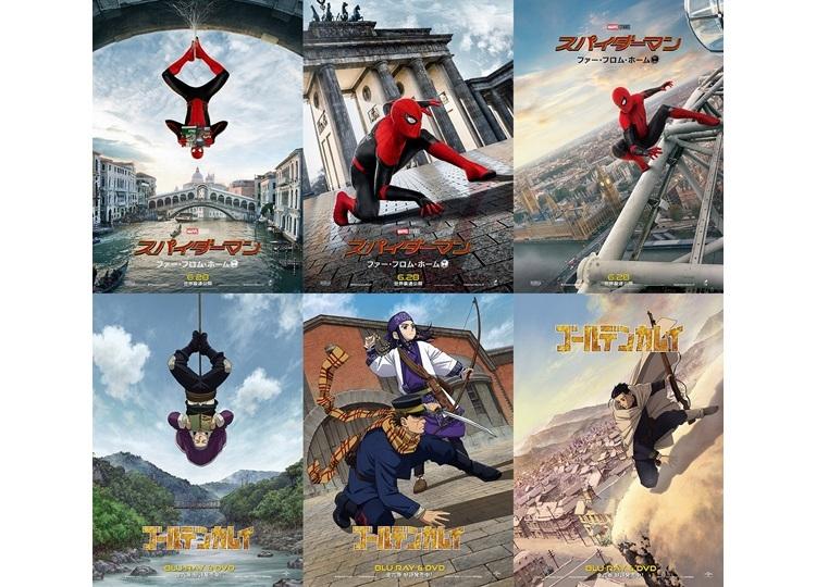 『スパイダーマン:ファー・フロム・ホーム』と『ゴールデンカムイ』のコラボ映像&イラスト解禁