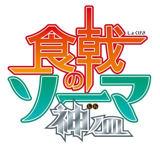 TVアニメ第4期『食戟のソーマ 神ノ皿(しんのさら)』2019年10月より放送決定! 新ビジュアル&PV公開!-2