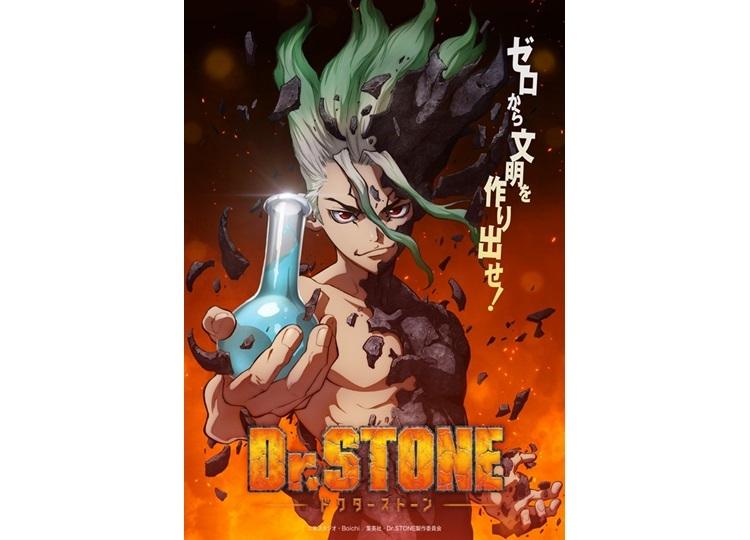 夏アニメ『Dr.STONE』7月1日にYouTubeで特別配信イベント開催