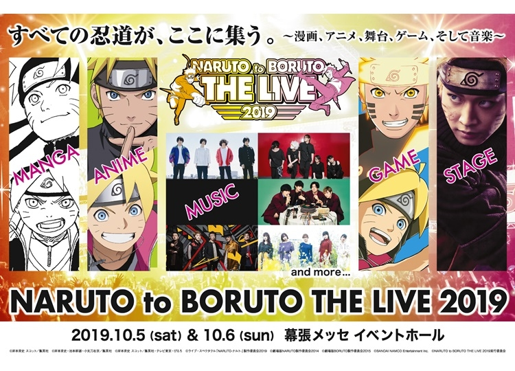 「NARUTO to BORUTO THE LIVE 2019」第1弾出演アーティスト&キャスト発表