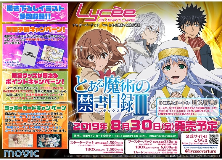 「Lycee Overture」『とある魔術の禁書目録Ⅲ』8月30日発売