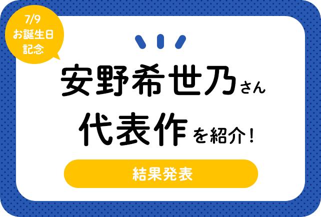 声優・安野希世乃さん、アニメキャラクター代表作まとめ
