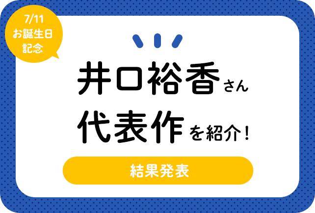 声優・井口裕香さん、アニメキャラクター代表作まとめ