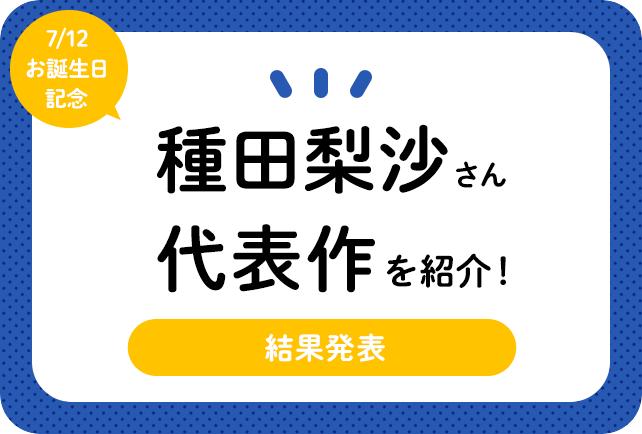声優・種田梨沙さん、アニメキャラクター代表作まとめ