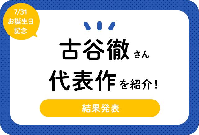 声優・古谷徹さん、アニメキャラクター代表作まとめ