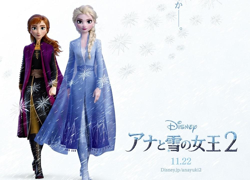 『アナと雪の女王2』日本版特報が解禁!姉妹の物語がついに完結