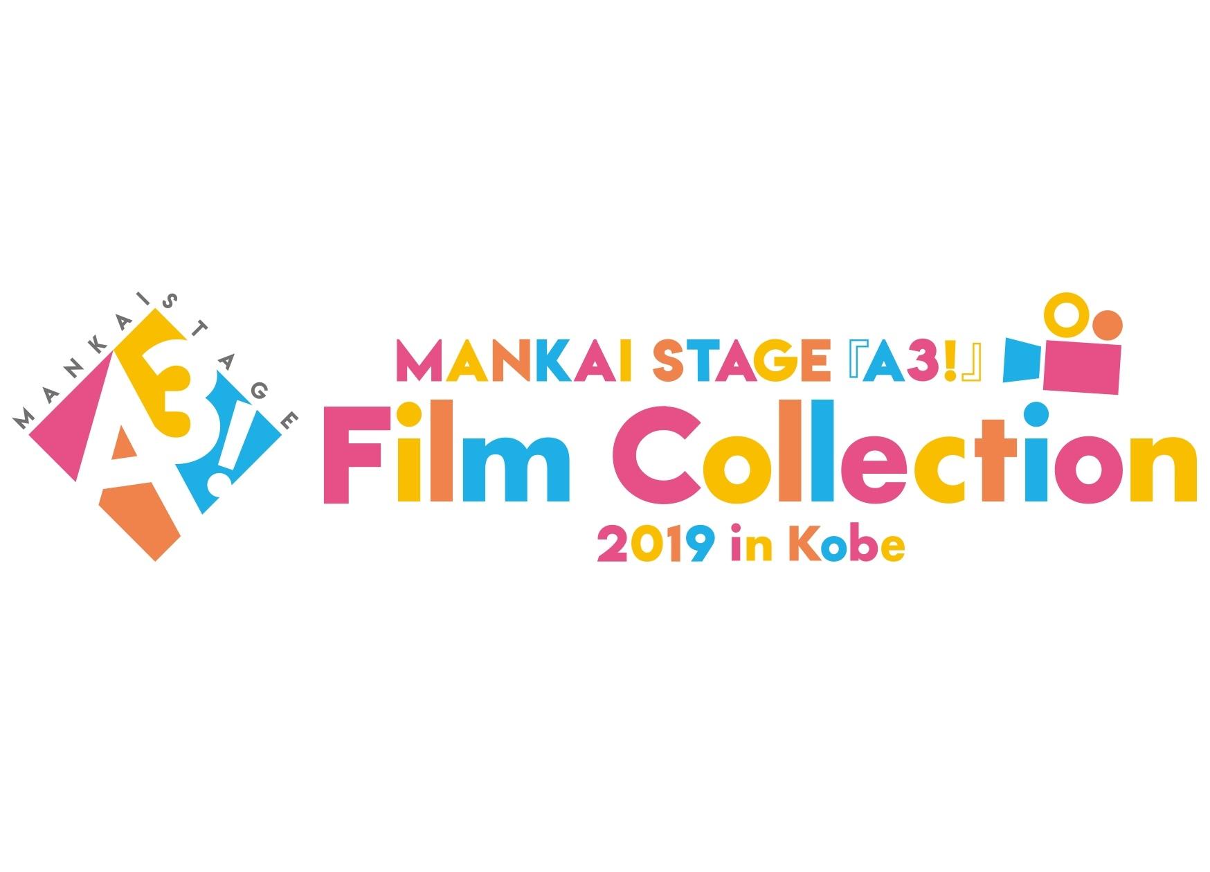 MANKAI STAGE『A3!』神戸イベント全情報が解禁
