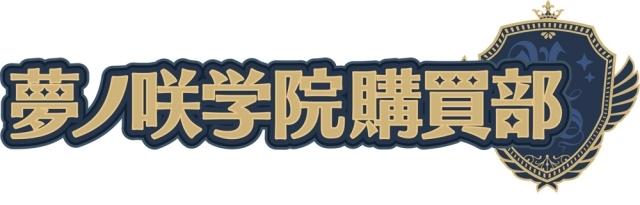 『あんさんぶるスターズ!』あらすじ&感想まとめ(ネタバレあり)-13