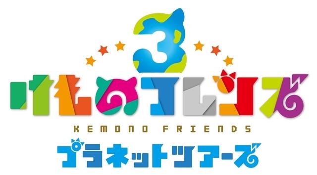けものフレンズ-7