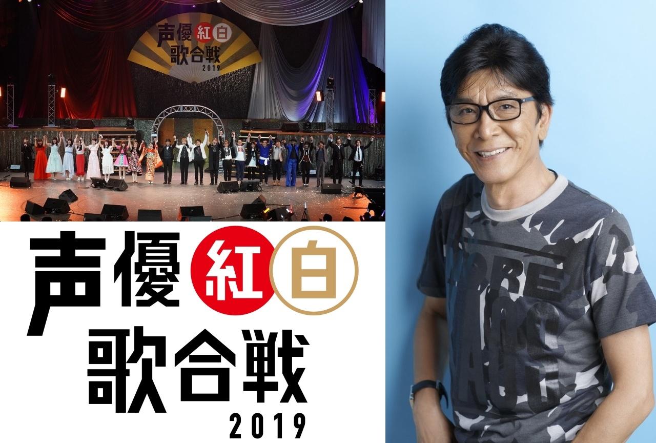 「声優紅白歌合戦2019」豪華声優陣が熱唱する本編映像を一部解禁!