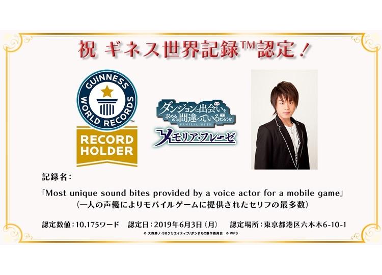声優・松岡禎丞が『ダンメモ』でギネス世界記録に認定