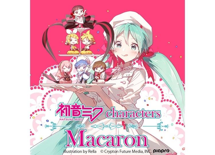 『初音ミク』キャラクターズ Macaronアニメイトオンラインショップで発売決定