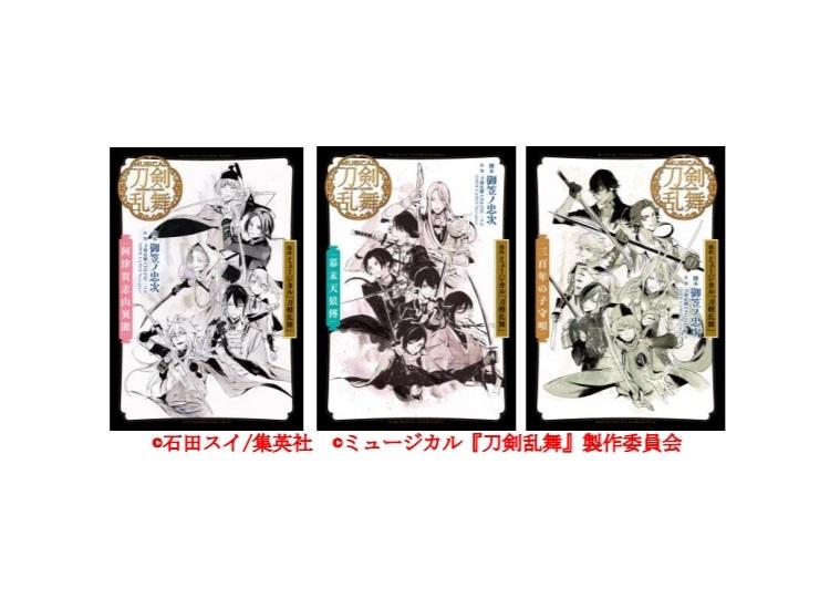 ミュージカル『刀剣乱舞』初の戯曲本が3冊同時発売