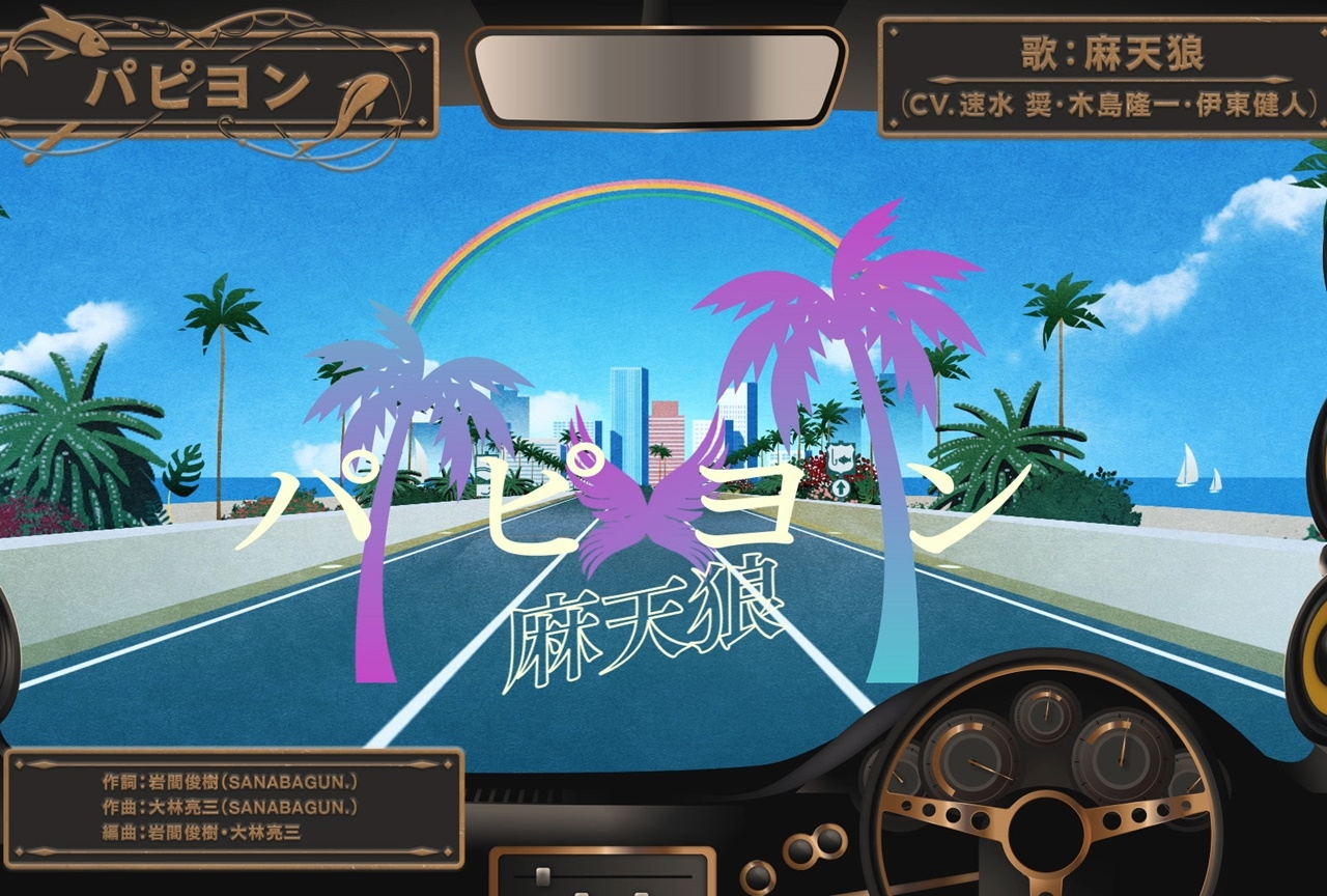 『ヒプマイ』コミックス収録の二郎&三郎と一二三&独歩の新曲が公開