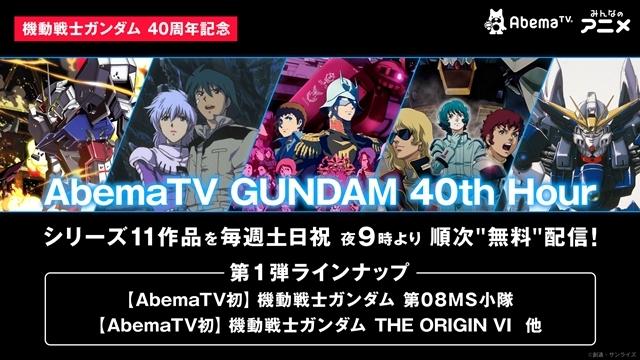 アベマの毎週土日祝夜9時はガンダム!『AbemaTV GUNDAM 40th Hour』でシリーズ11作を順次無料配信決定-1