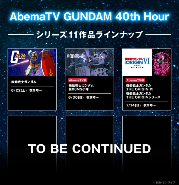 アベマの毎週土日祝夜9時はガンダム!『AbemaTV GUNDAM 40th Hour』でシリーズ11作を順次無料配信決定-2