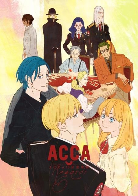 ▲公開された特別篇「ACCA13区監察課 Regards」メインビジュアル。TVシリーズ本編から1年後の彼らの姿が描かれています