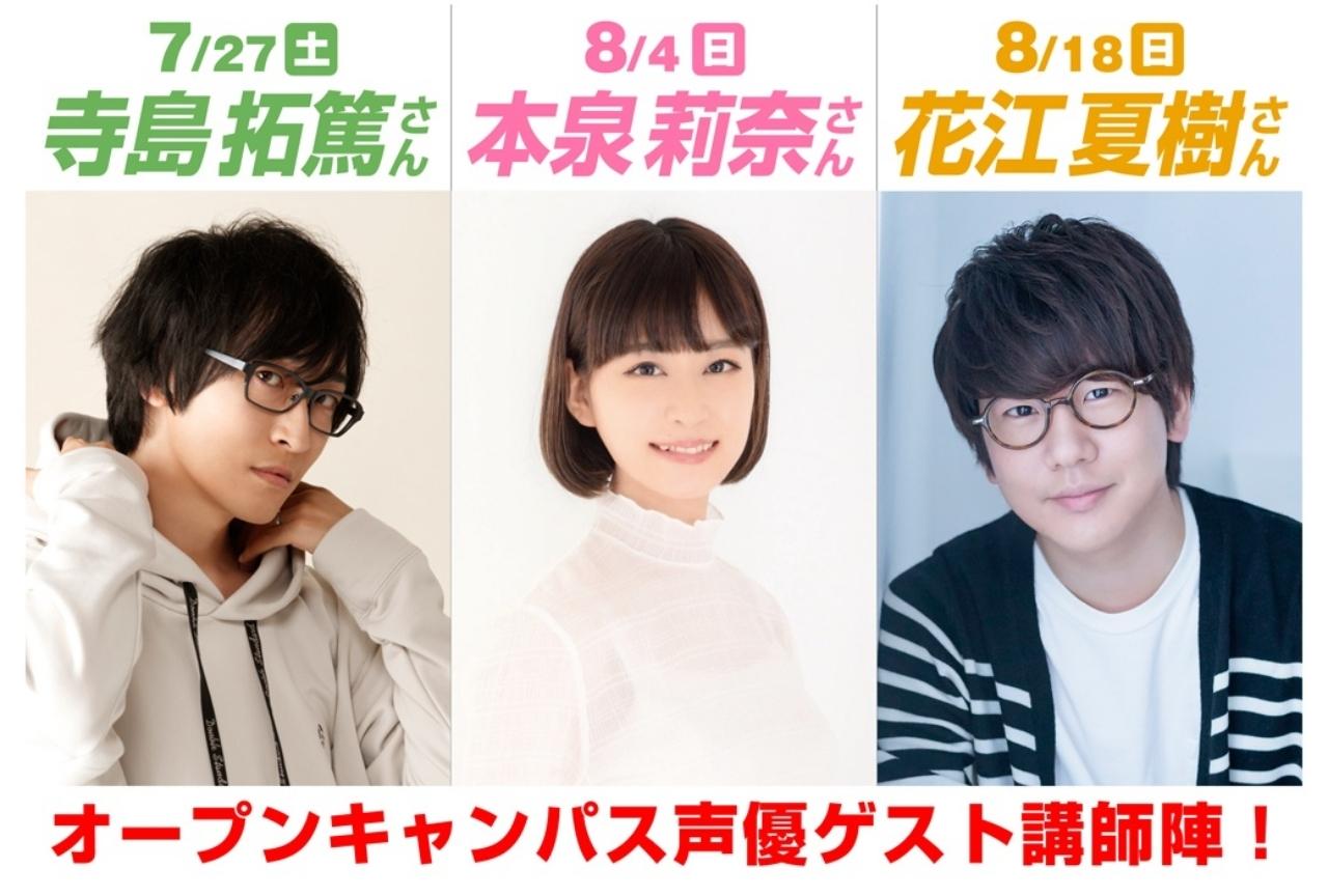 寺島拓篤、花江夏樹、本泉莉奈が東京アニメーションカレッジに来校!