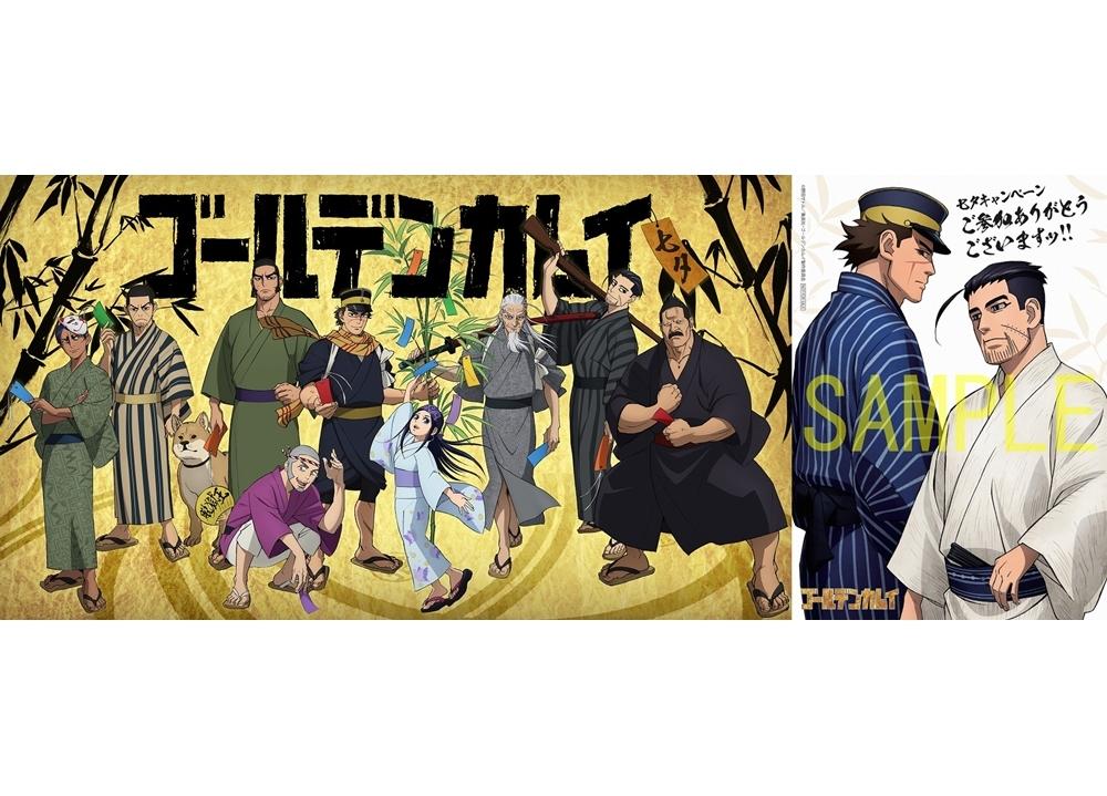 『ゴールデンカムイ』SPイベントの描き下ろしビジュアル公開&物販実施決定