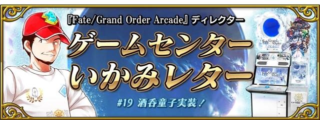 『Fate/Grand Order Arcade』本日より「★5(SSR)酒呑童子(アサシン)」(CV:悠木碧)実装! 関連イベント情報もお届け