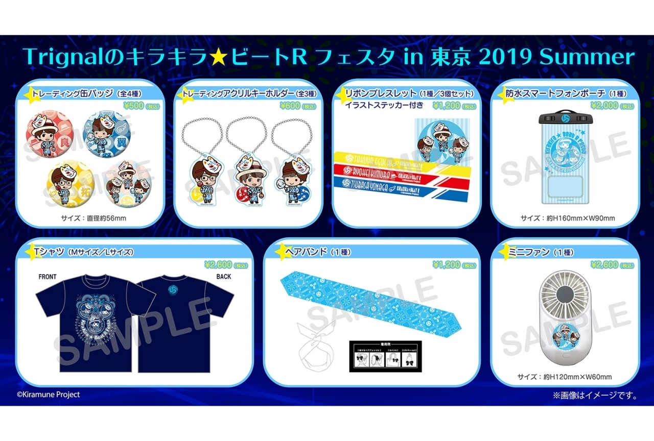 『Trignalのキラキラ☆ビートR』公開録音イベントグッズの事後通販が開始