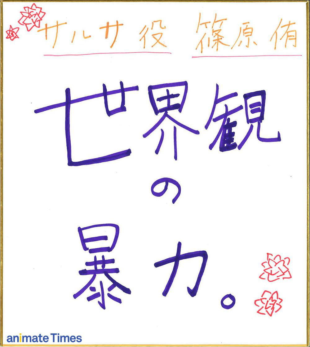 """『ラピスリライツ』亜人ユニット""""IV KLORE""""のPV&MVが初公開! サルサ役・篠原 侑さんのインタビューもお届け-6"""