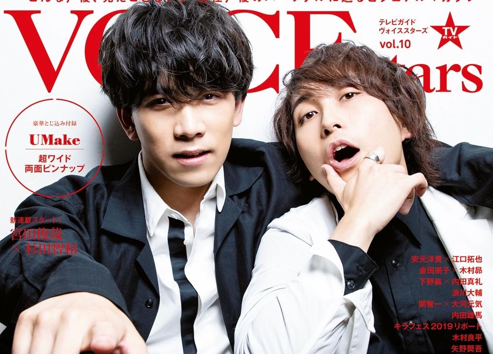 伊東健人&中島ヨシキによる「TVガイドVOICE STARS vol.10」表紙が解禁!