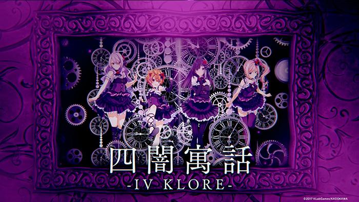 """『ラピスリライツ』亜人ユニット""""IV KLORE""""のPV&MVが初公開! サルサ役・篠原 侑さんのインタビューもお届け-3"""
