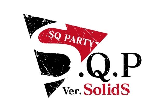 人気声優の江口拓也さん・斉藤壮馬さん・花江夏樹さん・梅原裕一郎さんが出演! ツキプロユニット・SolidSの単独イベント「S.Q.P Ver. SolidS」12月開催決定