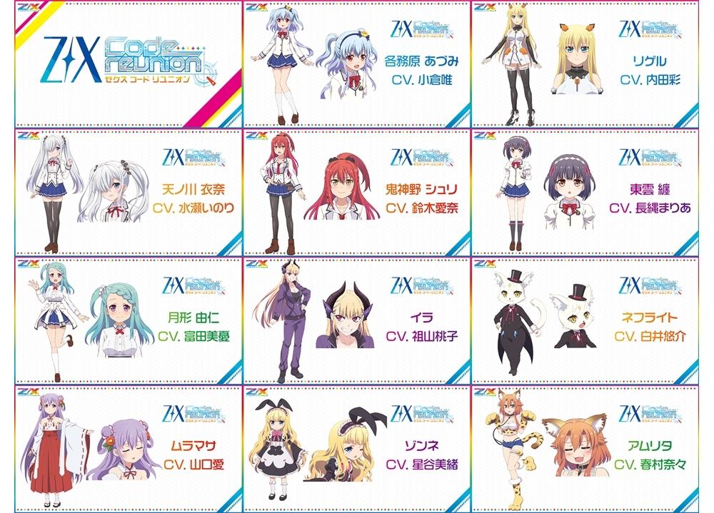 『Z/X Code reunion』がアニメ化!小倉唯・内田彩ら出演声優11名も発表