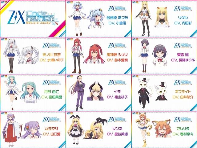 月刊Vジャンプ連載中の人気コミック『Z/X Code reunion(ゼクス コード リユニオン)』がアニメ化! 小倉唯さん・内田彩さんら出演声優11名も発表