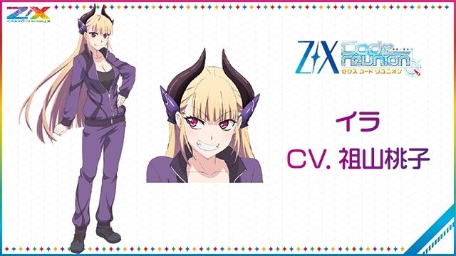 月刊Vジャンプ連載中の人気コミック『Z/X Code reunion(ゼクス コード リユニオン)』がアニメ化! 小倉唯さん・内田彩さんら出演声優11名も発表の画像-10