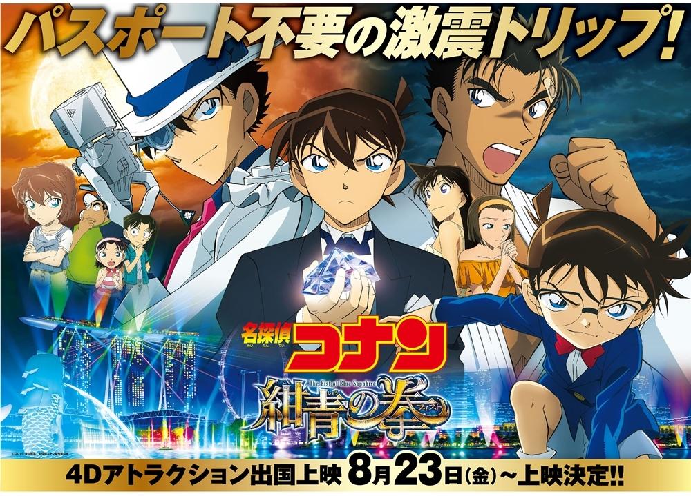 『名探偵コナン 紺青の拳』4Dアトラクション出国上映が決定!