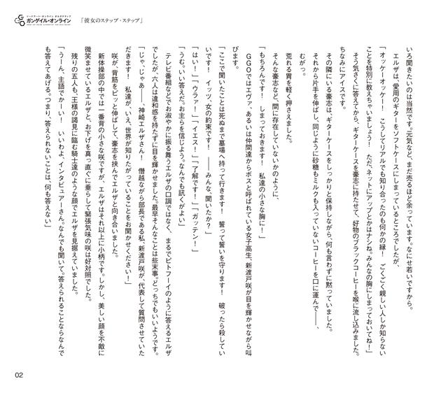 神崎エルザ starring ReoNaのニューシングル「Prologue」より、全曲試聴ムービー公開! 同梱される時雨沢恵一氏書き下ろし小説の試し読み画像も解禁の画像-7