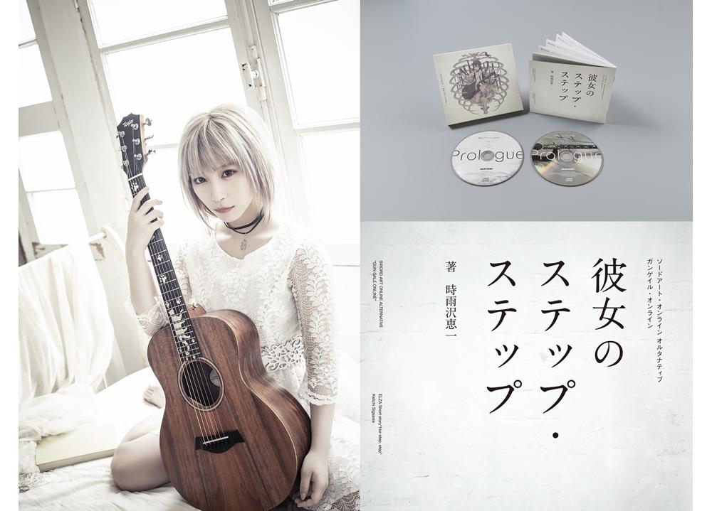 神崎エルザ starring ReoNaのニューシングルより、同梱小説の試し読み画像も公開